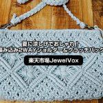夏向き涼しげな編み込み2WAYショルダー&クラッチバッグ【楽天市場JewelVox】