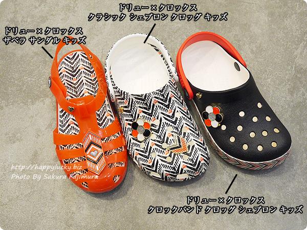 【crocsクロックス】ドリュー・バリモア×クロックスコラボ キッズデザイン3種類