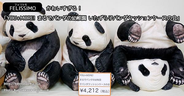 かわいすぎる!「YOU+MORE! まるでパンダの幼稚園 いたずら子パンダクッションケースの会」[フェリシモ]