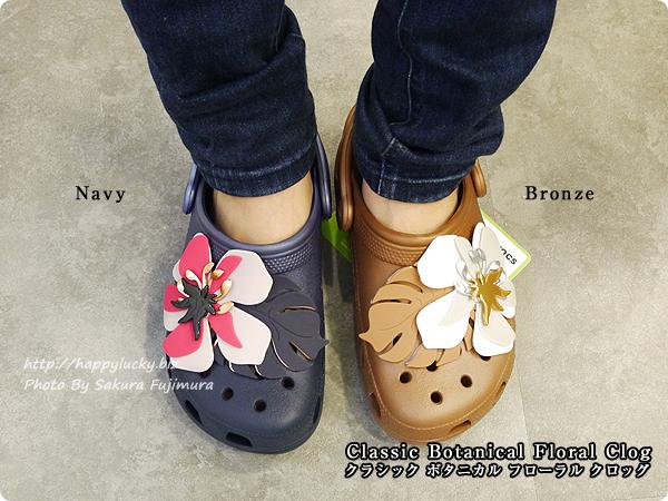【crocsクロックス】Classic Botanical Floral Clog クラシック ボタニカル フローラル クロッグ ネイビーとブロンズ 着画履き比べ