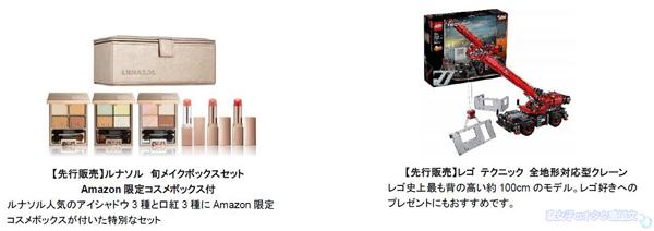 Amazonプライム会員向けビッグセール「プライムデー」2018 その2