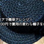 100均簡単アレンジ!プチプラ200円で夏用の麦わら帽子を作ってみた