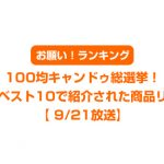 【お願い!ランキング】100均キャンドゥ総選挙!店員が選ぶベスト10で紹介された商品リストまとめ【 2018年9月21日(金)放送】