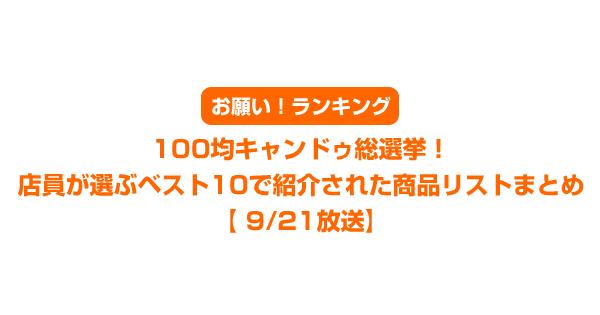 【お願い!ランキング】100均キャンドゥ総選挙!店員が選ぶベスト10で紹介された商品リストまとめ【 9/21放送】