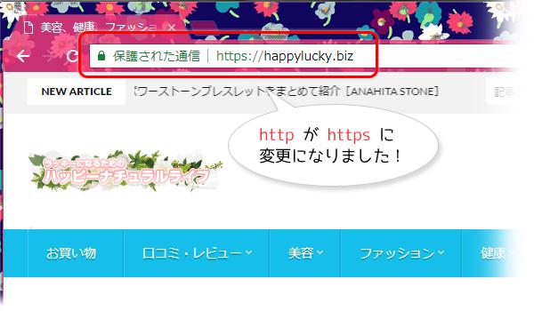 「ラッキーになるためのハッピーナチュラルライフ」ブログ SSL化(https化) URLが変更になります
