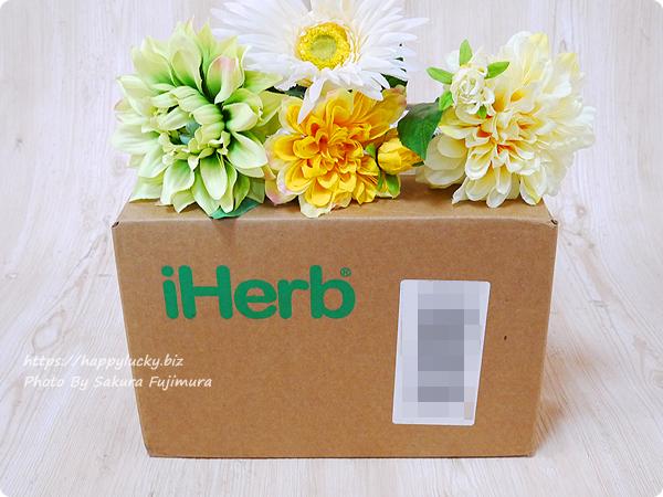 iHerbアイハーブ23回目注文が届いた