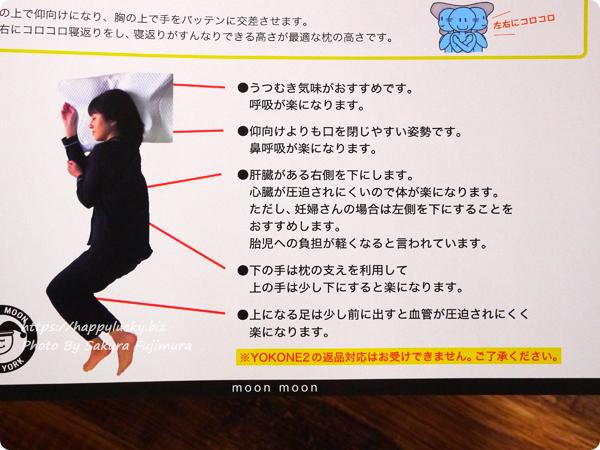 横向き寝専用枕【YOKONE2】 こんな人に向いている&枕の使い方