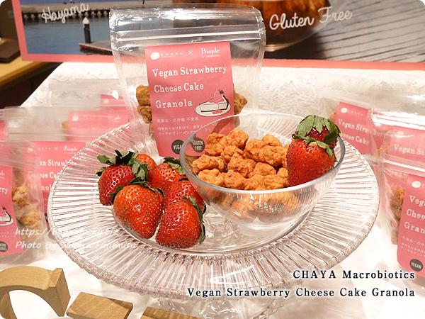 【ビープルフェス2018】CHAYA Macrobiotics(チャヤ マクロビオティックス)「Vegan Strawberry Cheese Cake Granola(ヴィーガン ストロベリーチーズケーキ グラノーラ)」
