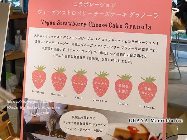 CHAYA Macrobiotics(チャヤ マクロビオティックス)「Vegan Strawberry Cheese Cake Granola(ヴィーガン ストロベリーチーズケーキ グラノーラ)」コンセプト