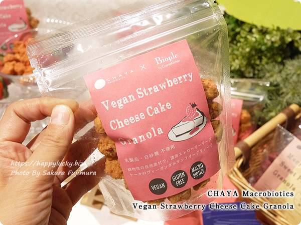 【ビープルフェス2018】CHAYA Macrobiotics(チャヤ マクロビオティックス)「Vegan Strawberry Cheese Cake Granola(ヴィーガン ストロベリーチーズケーキ グラノーラ)」パッケージ表