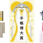 【手帳2019】2019年手帳は何を買う?「ロフト手帳博」大賞結果発表!