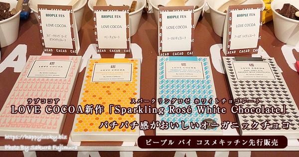 LOVE COCOA(ラブココア)新作「スパークリングロゼ ホワイトチョコレート(Sparkling Rosé White Chocolate)」パチパチ感がおいしいオーガニックチョコ