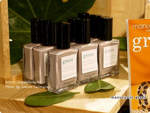 【ビープルフェス2018】植物由来84%manucurist green(マニキュリスト グリーン)ヴィーガン仕様のネイルポリッシュ 2018秋冬新作カラー Grey Agata(グレーアガタ)