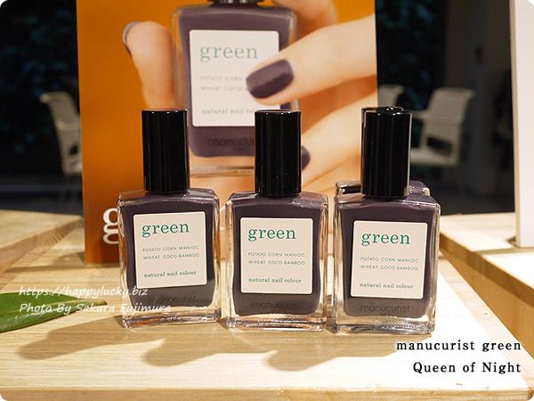【ビープルフェス2018】植物由来84%manucurist green(マニキュリスト グリーン)ヴィーガン仕様のネイルポリッシュ 2018秋冬新作カラー Queen of Night(クイーンオブナイト)