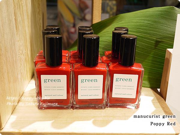 【ビープルフェス2018】植物由来84%manucurist green(マニキュリスト グリーン)ヴィーガン仕様のネイルポリッシュ 発色がいいPoppy Red(ポピーレッド)