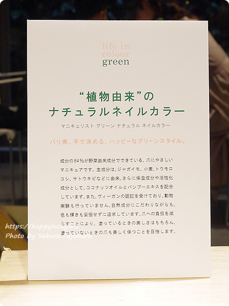 フランスパリ発「manucurist green(マニキュリスト グリーン)」植物由来のナチュラルネイルカラー