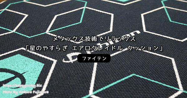 メタックス技術でリラックス「星のやすらぎ エアロクレイドル クッション」【ファイテン】