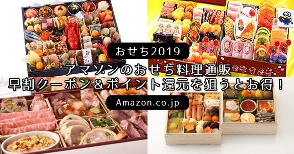 【おせち2019】アマゾンのおせち料理通販は早割クーポン&ポイント還元を狙うとお得!<Amazon.co.jp>