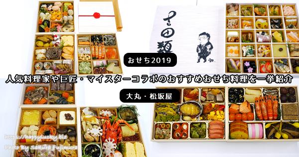 【おせち2019】人気料理家や巨匠、マイスターコラボ豪華おすすめおせち料理を一挙紹介<大丸松坂屋>