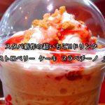 スタバ新作の超いちごドリンク「クリスマス ストロベリー ケーキ プラペチーノ」飲んできた!