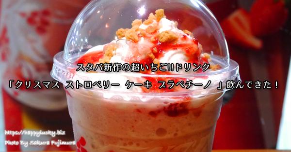 スタバ新作の超いちごドリンク「クリスマス ストロベリー ケーキ プラペチーノ®」飲んできた!
