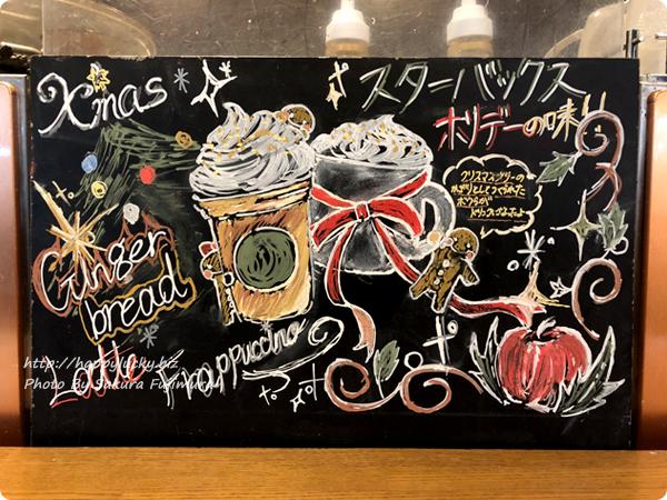 スターバックスコーヒー『クリスマス ストロベリー ケーキ フラペチーノ®』『クリスマス ストロベリー ケーキ ミルク』ホリデーシーズン