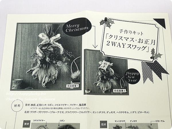 <日比谷花壇>クリスマス&お正月両方楽しめる2WAYスワッグキット「ミニョンピンク」作り方の用紙も付属