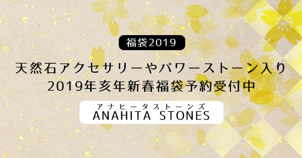 【福袋2019】天然石アクセサリーやパワーストーンが入る2019年亥年新春福袋予約受付中<ANAHITA STONES(アナヒータストーンズ)>