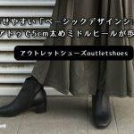コーデにあわせやすい「ベーシックデザインショートブーツ」スクエアトゥで5cm太めミドルヒールが歩きやすい<アウトレットシューズoutletshoes>