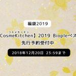 【福袋2019】【Biople by CosmeKitchen】2019 Biopleベストセラー福袋が先行予約受付中