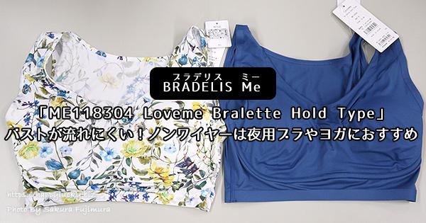 ブラデリスミー「ME118304 Loveme Bralette Hold Type」バストが流れにくい!ノンワイヤーは夜用ブラやヨガにおすすめ