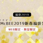 【福袋2019】CECIL McBEE(セシルマクビー)2019新春福袋先行販売受付中<WEB限定・数量限定>