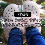 crocs(クロックス)クラシック マンモス ラックス ラディアント クロッグはもこもこ&ふわふわファーが暖かい!