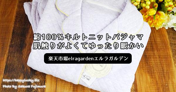 綿100%キルトニットパジャマは肌触りがよくてゆったり暖かい<楽天市場elragardenエルラガルデン>