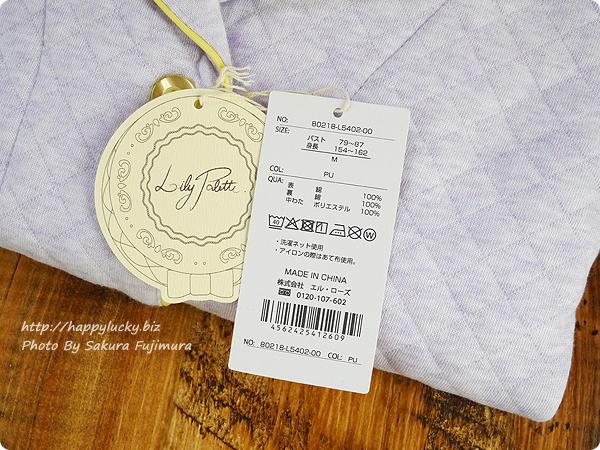 楽天市場elragarden(エルラガルデン)「パジャマ レディース テーラード ルームウェア 上下セット」キルティングニットで綿100%