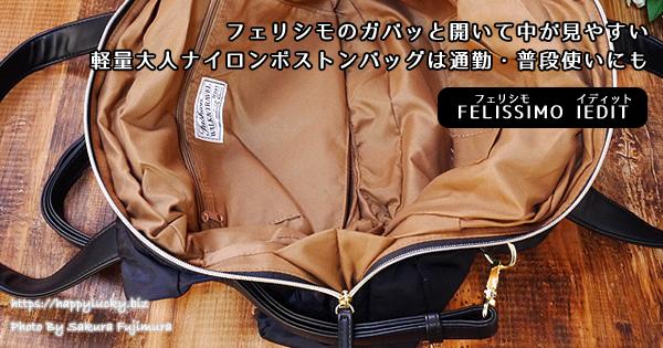 フェリシモのガバッと開いて中が見やすい軽量大人ナイロンボストンバッグは通勤・普段使いに<FELISSIMO IEDIT>