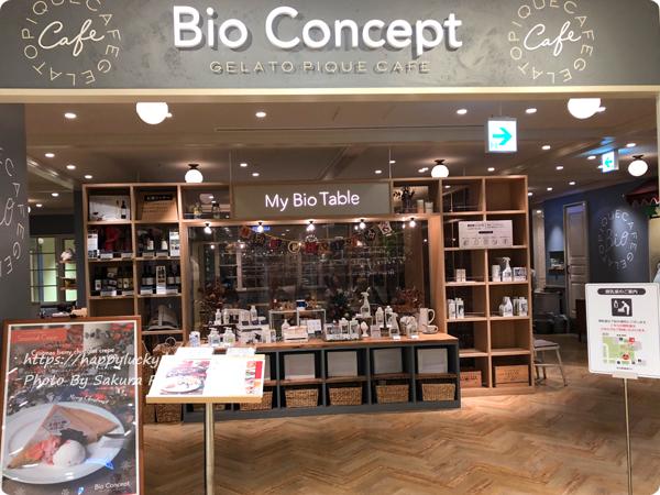 gelato pique cafe bioconcept(ジェラート ピケ カフェ ビオコンセプト)玉川高島屋S・C店 入口