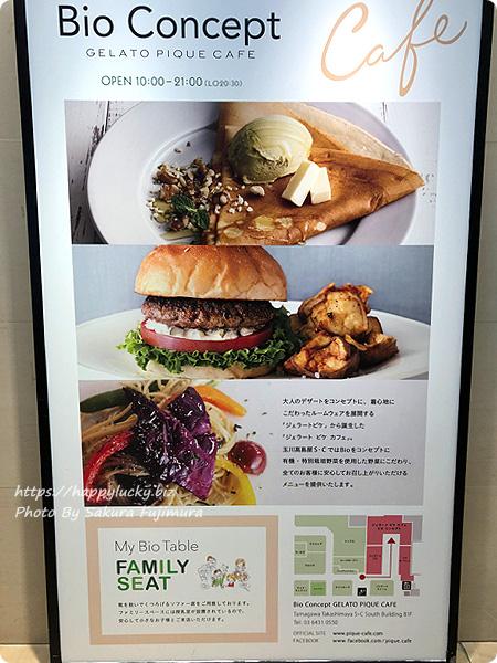 gelato pique cafe bioconcept(ジェラート ピケ カフェ ビオコンセプト)玉川高島屋S・C店 入口の看板
