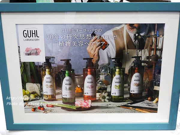花王新ヘアケアブランド・GUHL(グール)から「GUHL LABORATORY(グール ラボラトリー)」(全5バリアント)ヨーロッパでの70年の研究思想を受け継いだ植物美容ヘアケア