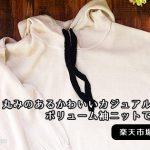 丸みのあるかわいいカジュアルパーカーがボリューム袖ニットで楽かわいい<Happy急便>