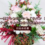 クリスツリー型アレンジメント「サパン ド ノエル」ナチュラルな色合いがかわいい<日比谷花壇>