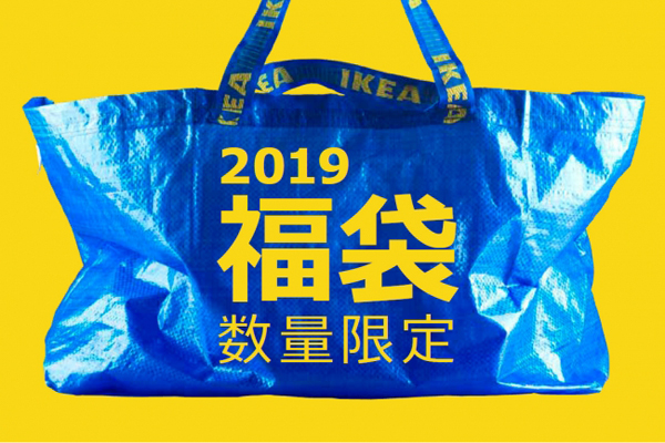 【福袋2019】IKEA(イケア)福袋・初売り・福引・イベント情報<1月2日(水)から>
