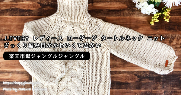 J.EVERY レディース ローゲージ タートルネック ニットはざっくり編み目がかわいくて温かい<楽天市場ジャングルジャングル>
