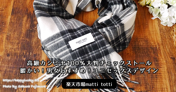 暖かい!高級カシミヤ100%大判チェックストールは男女おすすめのユニセックスデザインでプレゼントギフトにも<楽天市場matti totti>