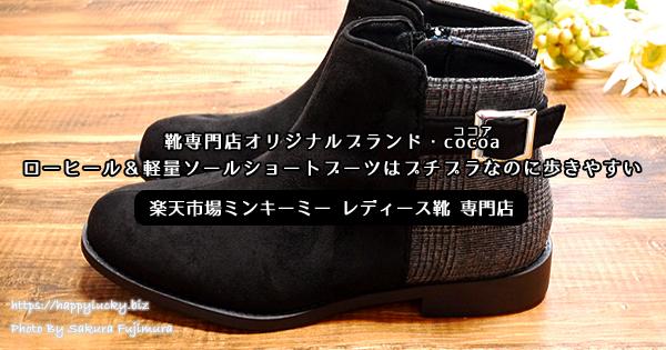 靴専門店オリジナルブランド・cocoaローヒール&軽量ソールショートブーツはプチプラなのに歩きやすい<楽天市場ミンキーミー レディース靴 専門店>