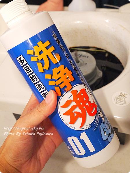 換気扇掃除は「洗浄魂」01