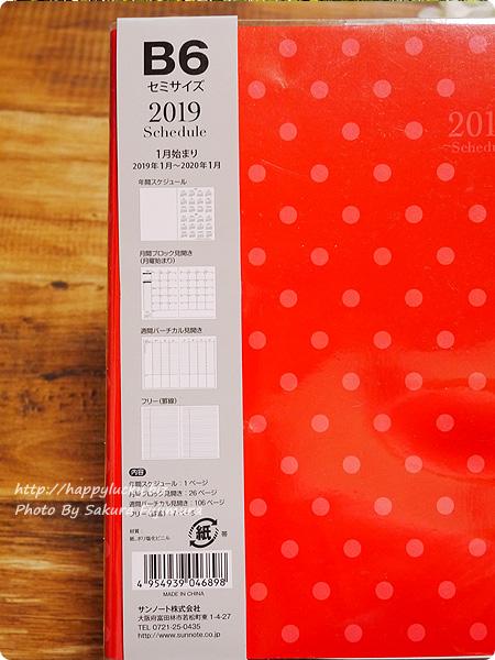 100円ショップ Seria(セリア)B6サイズ手帳「週間バーチカル見開き2019年1月はじまり」詳細