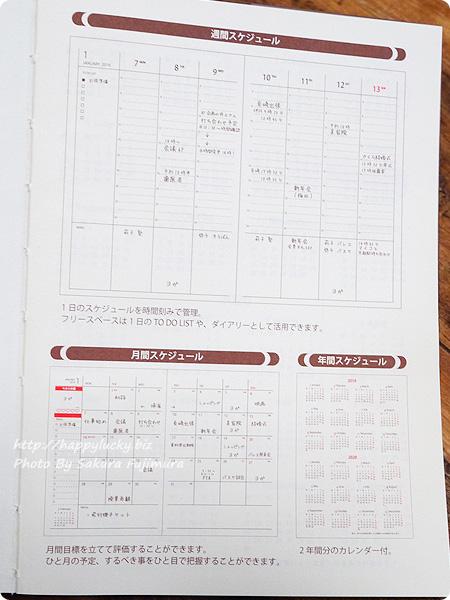 100円ショップ Seria(セリア)B6サイズ手帳「週間バーチカル見開き2019年1月はじまり」使い方サンプル全体