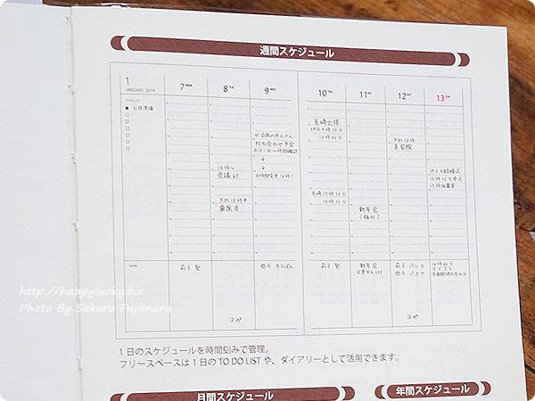 100円ショップ Seria(セリア)B6サイズ手帳「週間バーチカル見開き2019年1月はじまり」週間バーチカル見開きサンプル