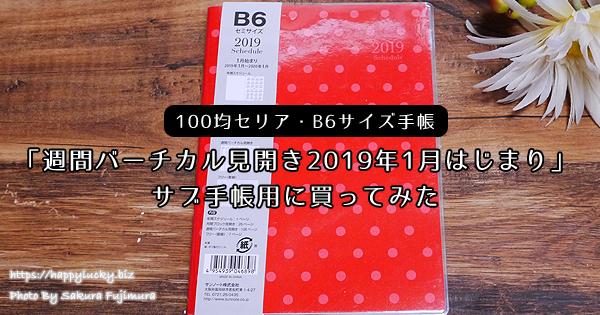【100均セリア】B6サイズ手帳「週間バーチカル見開き2019年1月はじまり」サブ手帳用に